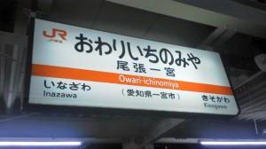 尾張一宮駅