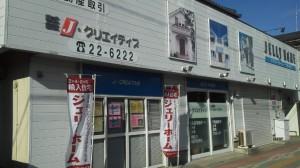 鶴岡市の注文住宅