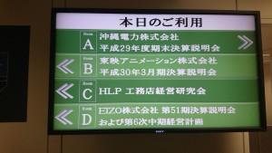 工務店経営研究会5月16日